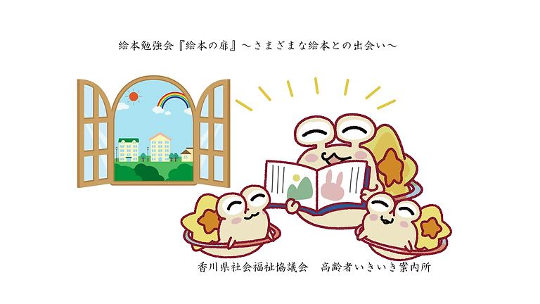 残2席【絵本の扉】R3年度-2回目 香川県社会福祉協議会高齢者いきいき案内所主催
