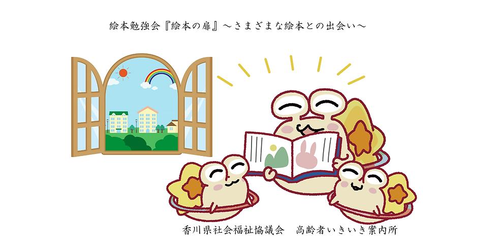 満席【絵本の扉】R3年度-4回目 香川県社会福祉協議会高齢者いきいき案内所主催