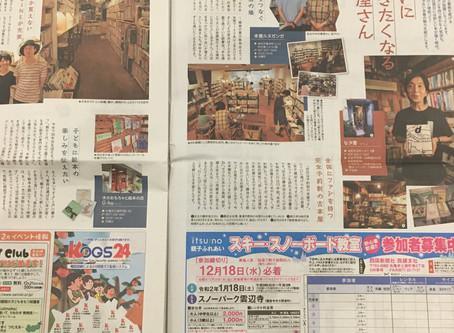 お店の紹介:『四国新聞 itsumo』vol.53