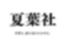夏葉社ロゴ.png
