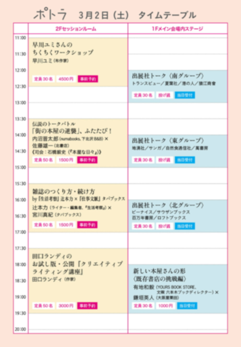 0302_timetable_ver5.jpg