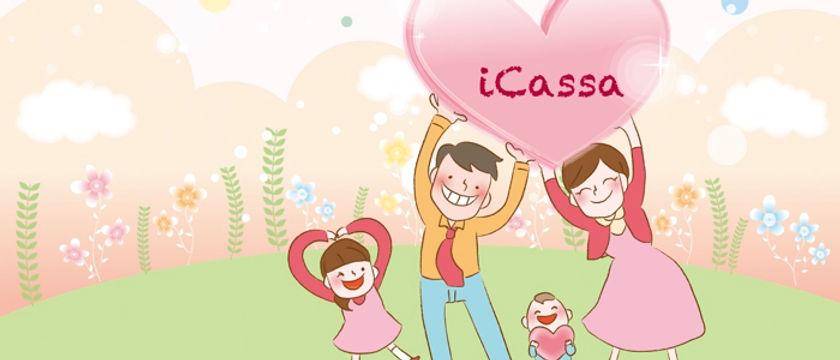 iCassa 愛かっさ 問い合わせ 連絡先