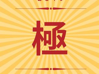2019年の漢字