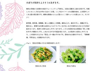 暦のお話し 立夏に「平肝去火」何を食べればいい?