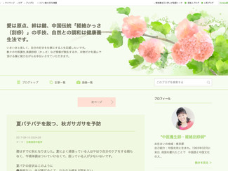 孫先生のブログは引越しました!