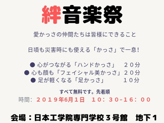 大田区&東松島市 絆音楽祭に愛かっさ