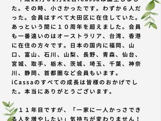 初のiCassa News Letter