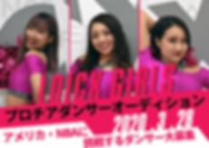 海外挑戦 LOICX GIRLS