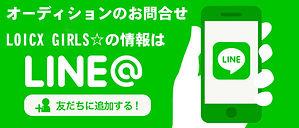 LINE@ともだち追加