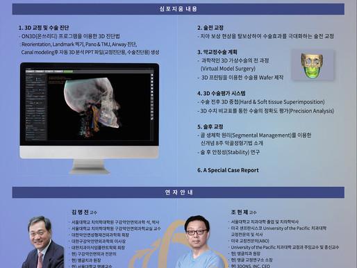 3D surgical Orthodontics Symposium