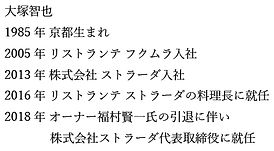 大塚略歴.jpg