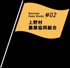 Success Case Study #02 上野村農業協同組合