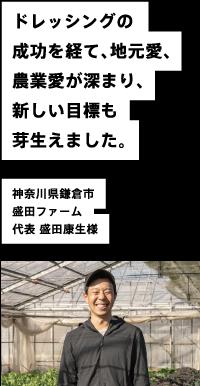 盛田ファーム(神奈川県鎌倉市)