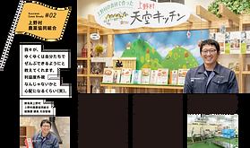 上野村農業協同組合