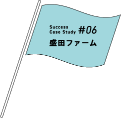 Success Case Study #06 盛田ファーム