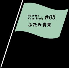 Success Case Study #05 ふたみ青果
