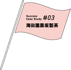 Success Case Study #03 海田園黒坂製茶