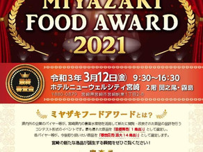MIYAZAKI FOOD AWARD 2021が開催されました。