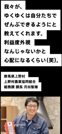 上野村農業協同組合(群馬県上野村)