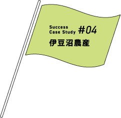 Success Case Study #04 伊豆沼農産