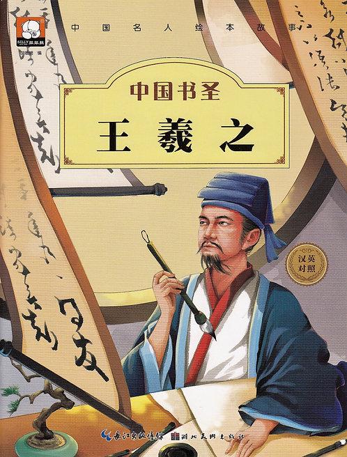 Famous People East: 王羲之 Wang Xi Zhi  (Bilingual)