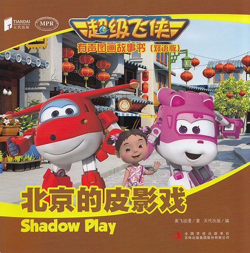 Super Wings 超级飞侠 (Bilingual) - Shadow Play