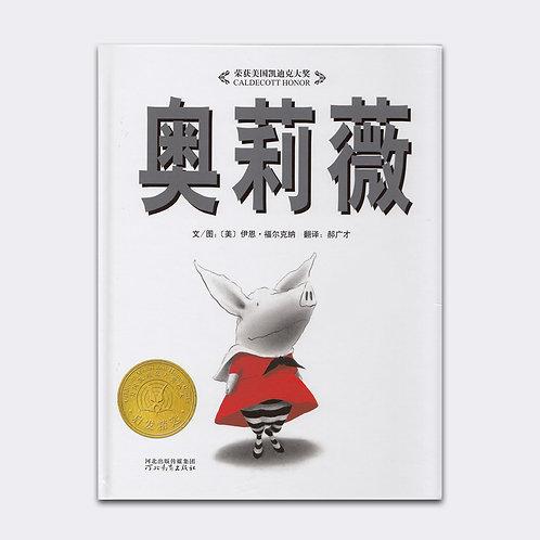 Chinese Story Book - 奥莉薇 Olivia