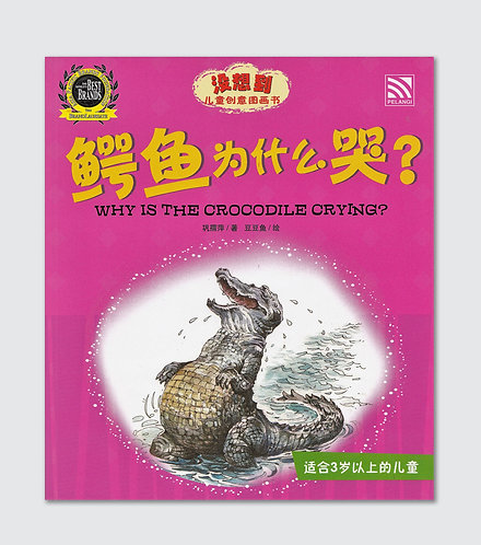 Bilingual English - Mandarin - Why is the Crocodile Crying?