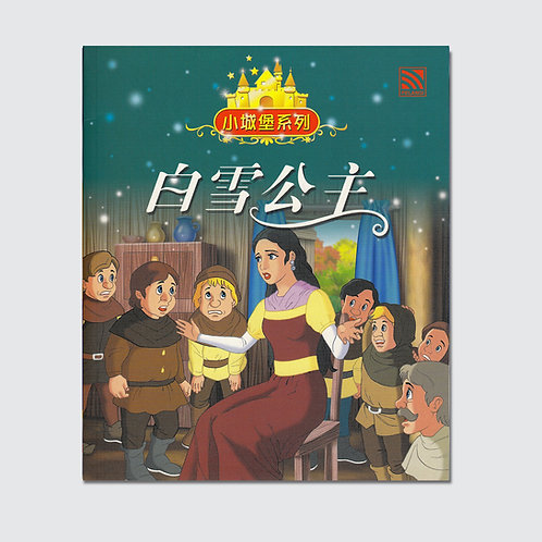 Chinese Story Book - 白雪公主 Snow White