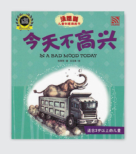 Bilingual English - Mandarin - In a Bad Mood Today