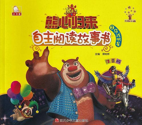 Boonie Bears 熊出没 - 马戏明星(2)
