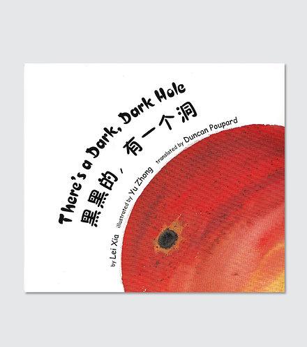 Bilingual English - Mandarin -There's a Dark, Dark Hole 黑黑的,有一个洞