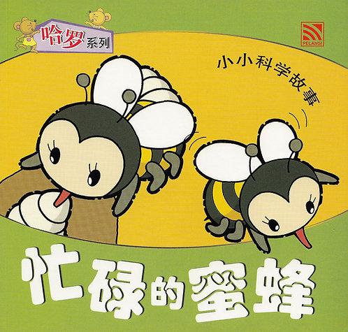 忙碌的密封 Busy Bees (Little Science Series)