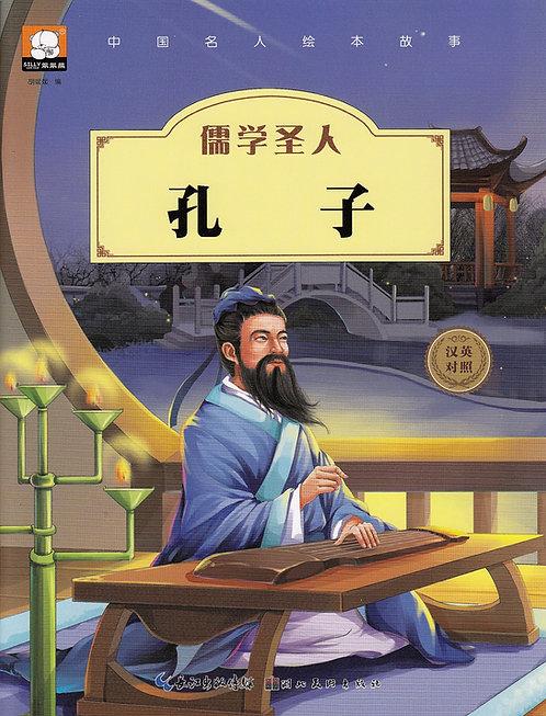 Famous People East: 孔子 Kong Zi (Bilingual)