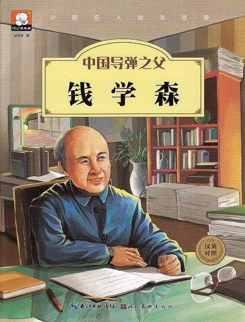 Famous People East: 钱学森 Qian Xue Sen (Bilingual)