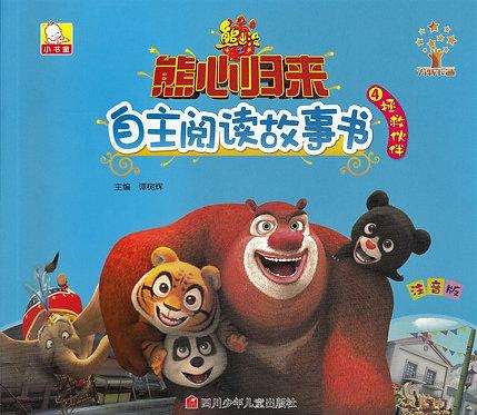 Boonie Bears 熊出没 - 拯救伙伴(4)