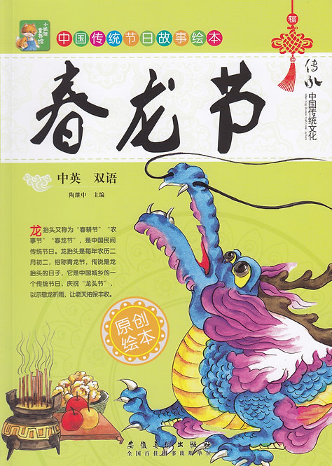 春龙节 Spring Dragon Festival (Bilingual)