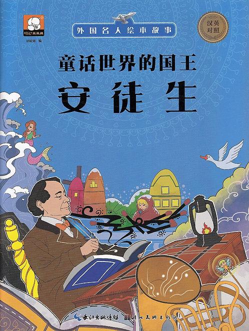Famous People West: 安徒生 Hans Christian Andersen (Bilingual)