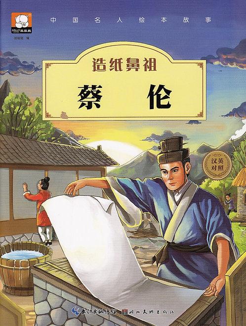Famous People East: 蔡伦 Cai Lun  (Bilingual)