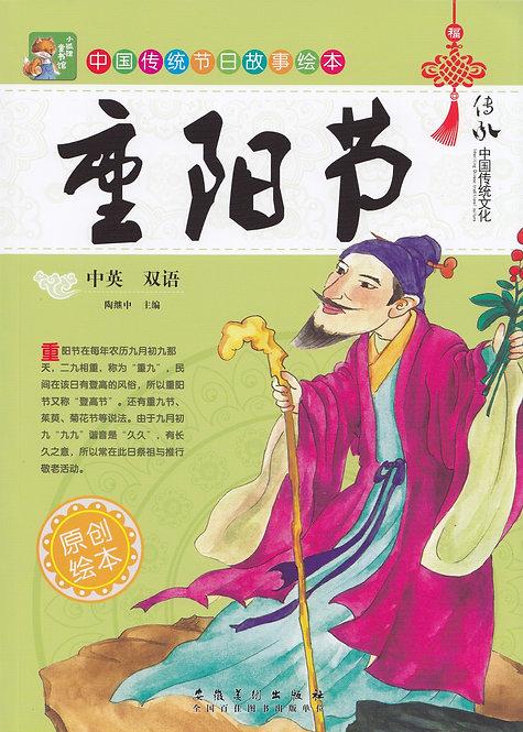 重阳节 Double Ninth Festival (Bilingual)