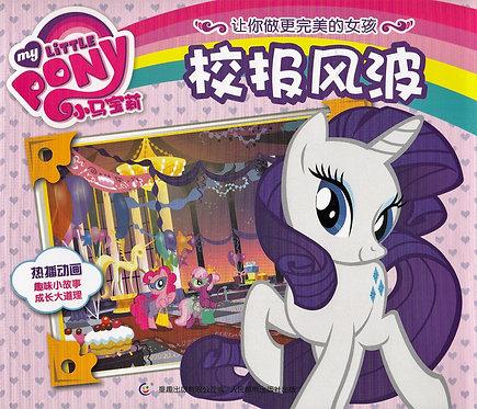 My Little Pony - Ponyville Confidential 校报风波