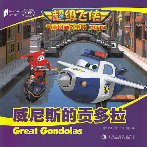 Super Wings 超级飞侠 (Bilingual) - Great Gondolas