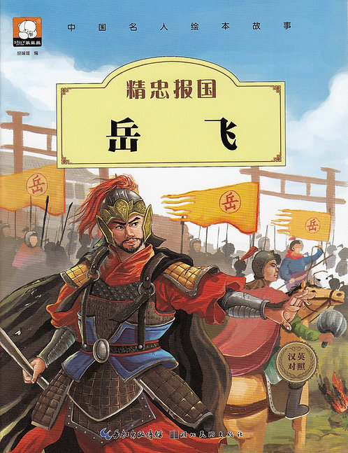 Famous People East: 岳飞 Yue Fei  (Bilingual)