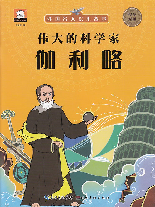Famous People West: 伽利略 Galileo (Bilingual)