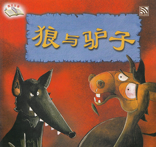 狼与驴子 The Wolf and the Donkey