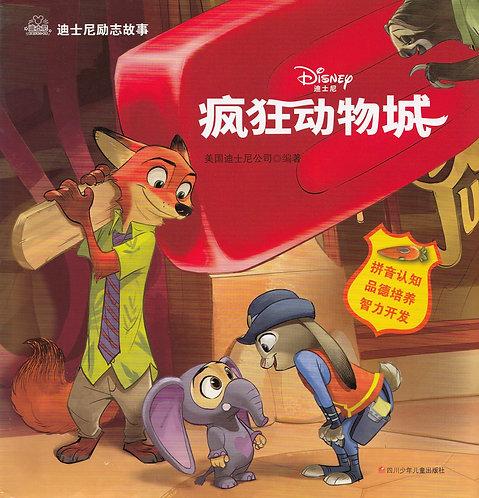 Chinese Story Book - Disney Zootopia 疯狂动物城