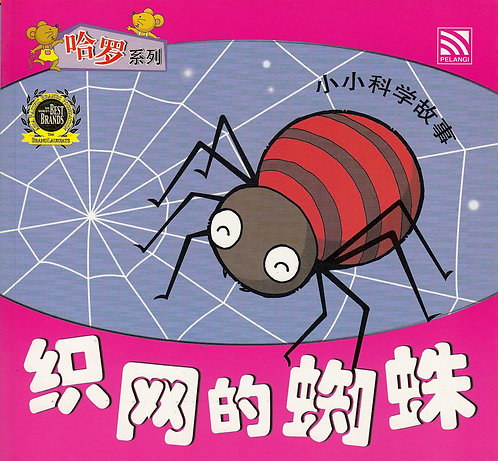 织网的蜘蛛 The Weaving Spider (Little Science Series)