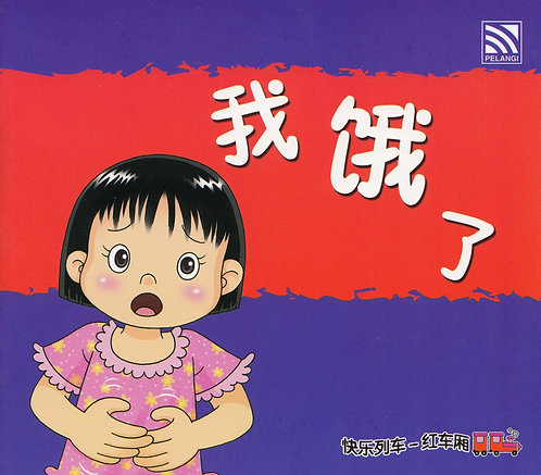Chinese Story Book -我饿了 I am Hungry