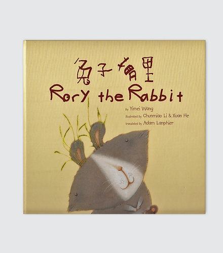 Bilingual English - Mandarin - Rory the Rabbit 兔子萝里