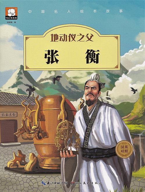 Famous People East: 张衡 Zhāng Héng (Bilingual)